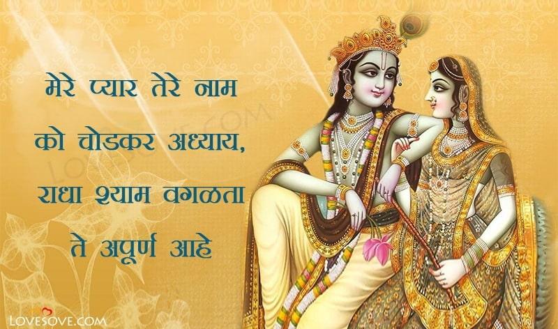 Radha Krishna Quotes In Marathi, Radha Krishna Images With Love Quotes In Marathi, Radha Krishna Love Quotes Marathi, Marathi Quotes On Radha Krishna, Radha Krishna Images With Quotes In Marathi,