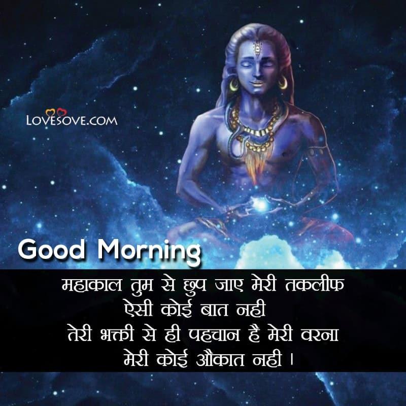 Mahadev Status Love, Mahadev Status On Fb, Mahadev Status 2 Line Hindi, Mahadev Status And Image, Mahadev Status Attitude In Hindi, Mahadev Status In Hindi 2020, Mahadev Love Status In Hindi
