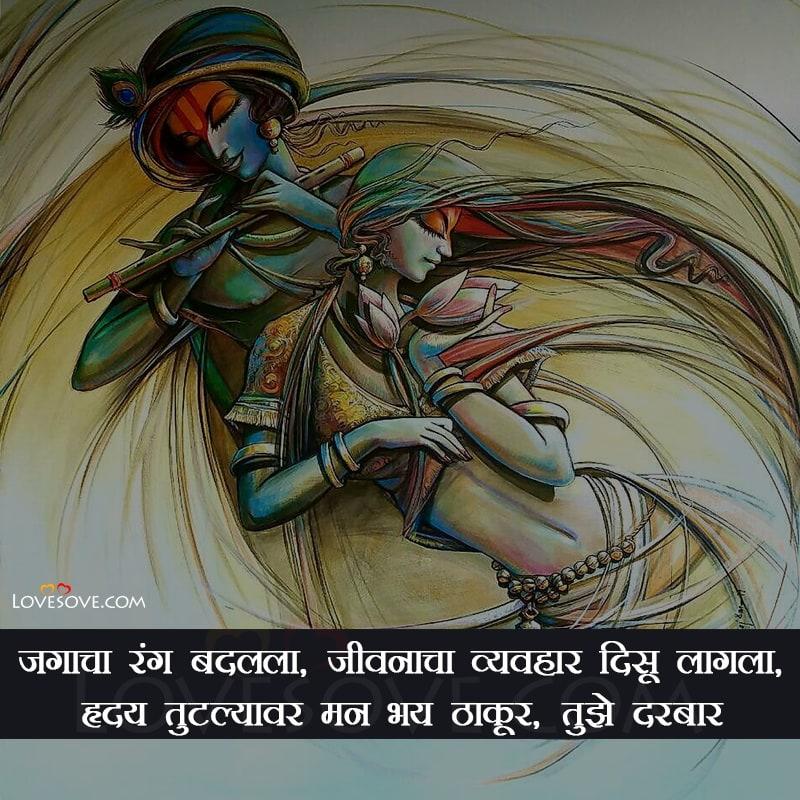 Marathi Radha Krishna Shayari, Radha Krishna Shayari Marathi, Radha Krishna Love Quotes In Marathi, Radha Krishna Images With Love Quotes In Marathi,
