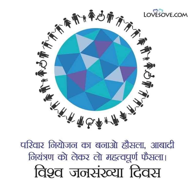 विश्व जनसंख्या दिवस 2020, World Population Day, World Population Day 2020, Images Of World Population Day, World Population Day Pics, World Population Day In Hindi, Happy World Population Day