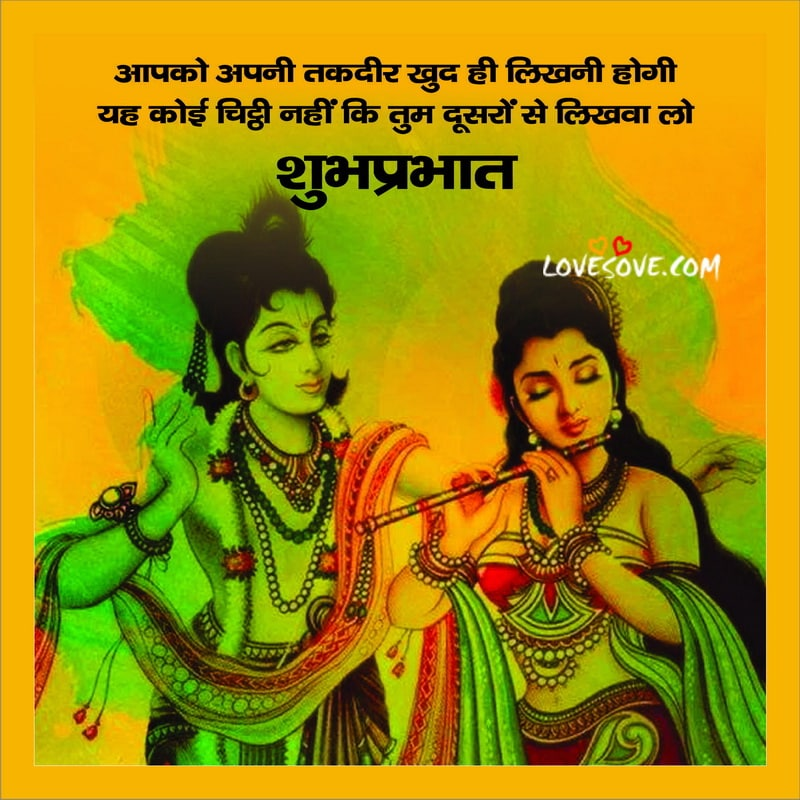 Radhe Krishna Good Morning Shayari, Radha Krishna Ki Good Morning Shayari, Good Morning Shayari For Radha Krishna, Radha Krishna Good Morning Shayari Photo