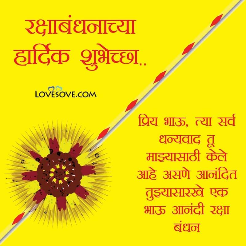 Raksha Bandhan Wishes In Marathi, Raksha Bandhan Greetings In Marathi, Raksha Bandhan Greeting Card Marathi, Raksha Bandhan Wishes For Brother In Marathi, Happy Raksha Bandhan Wishes In Marathi,
