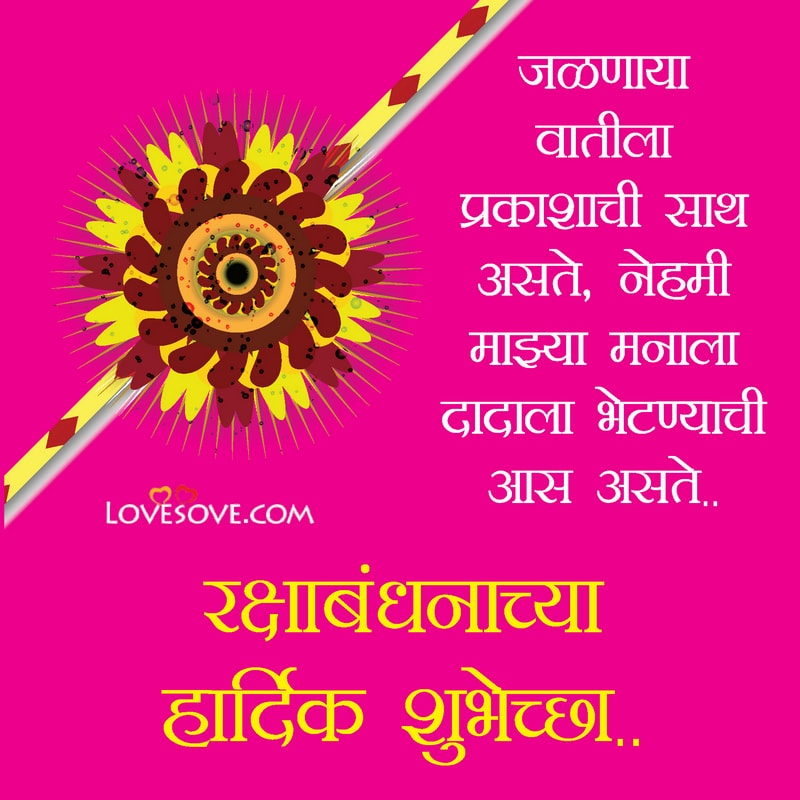 Happy Raksha Bandhan Wishes For Brother In Marathi, Raksha Bandhan Wishes For Sister In Marathi, Raksha Bandhan Wishes To Sister In Marathi, Raksha Bandhan Status In Marathi, Raksha Bandhan Marathi Quotes Images, Raksha Bandhan Status In Marathi For Brother, Raksha Bandhan Quotes In Marathi For Brother,