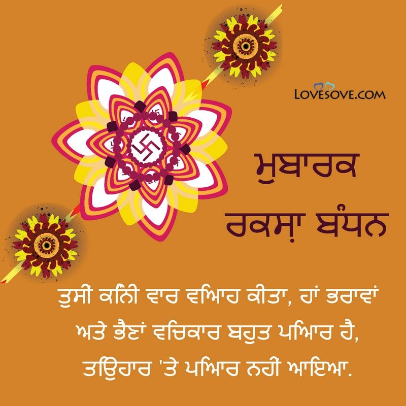 Raksha Bandhan Wishes In Punjabi, Happy Raksha Bandhan Wishes In Punjabi, Raksha Bandhan Greeting In Punjabi, Raksha Bandhan Status In Punjabi,
