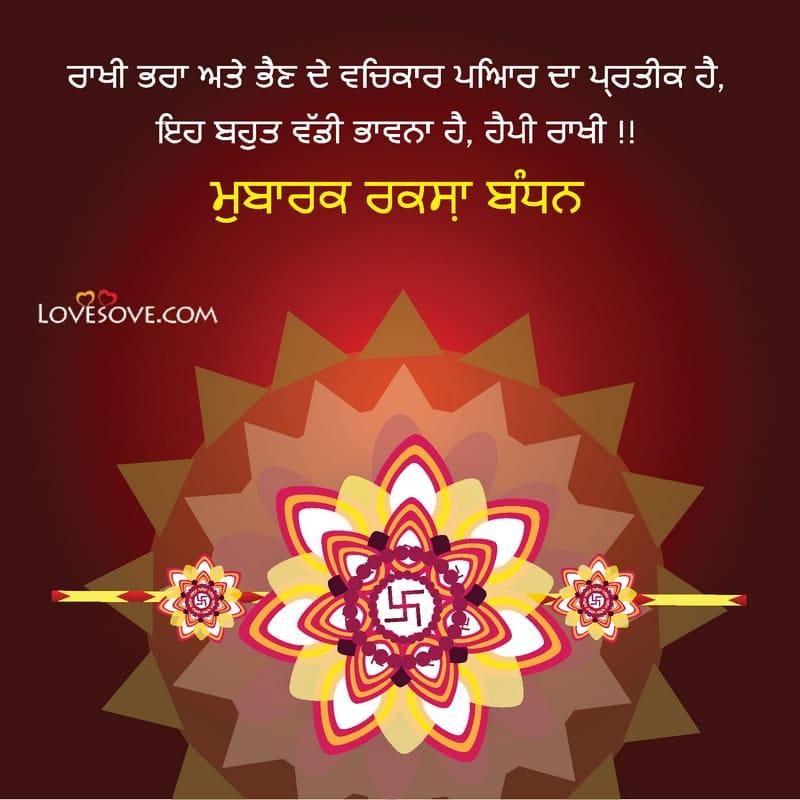 रक्षाबंधनाच्या हार्दिक शुभेच्छा, Raksha Bandhan Marathi Wishes & Status, Marathi Raksha Bandhan Wishes, raksha bandhan quotes in punjabi lovesove