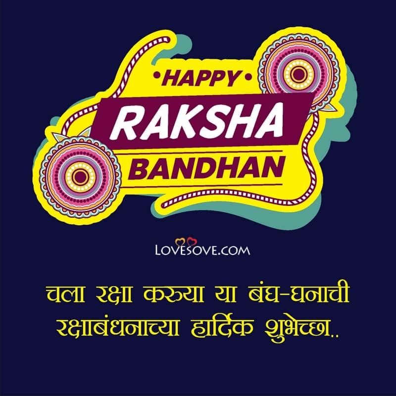 रक्षाबंधनाच्या हार्दिक शुभेच्छा, Raksha Bandhan Marathi Wishes & Status, Marathi Raksha Bandhan Wishes, raksha bandhan wishes sms in marathi lovesove