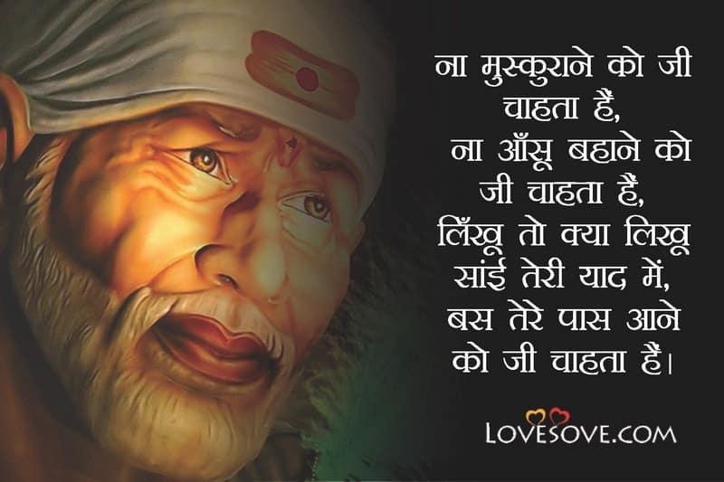Shirdi Wale Sai Baba Shayari, Sai Baba Motivational Status, Sai Baba Shayari, sai baba full hd wallpaper lovesove