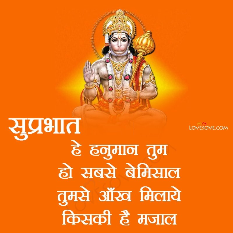 Hanuman Ji Suprabhat Status, Hanuman Ji Suprabhat Images, Hanuman Ji Suprabhat Shayari,