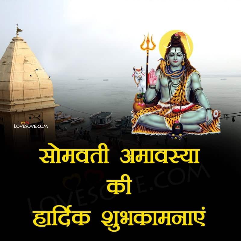 Somavati Amavasya Ki Hardik Subhkamnaiye, Somvati Amavasya Image, Somvati Amavasya 2020 Image,
