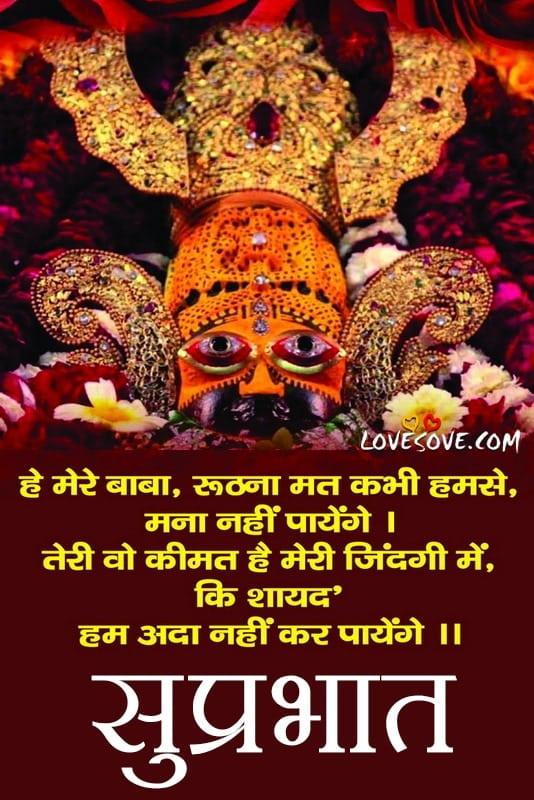 Khatu Shyam Ji Good Morning Quotes, Khatu Shyam Ji Good Morning Photo Hd, Khatu Shyam Ji Good Morning Sms, Khatu Shyam Ji Good Morning Hd Images,