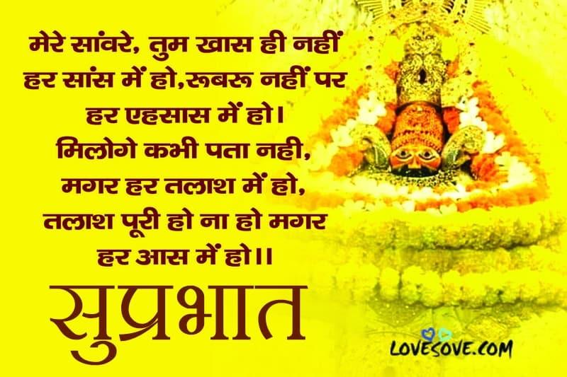 Khatu Shyam Ji Good Morning Wallpaper, Khatu Shyam Ji Good Morning Pic, Khatu Shyam Ji Good Morning Suvichar, Khatu Shyam Ji Good Morning Hindi,