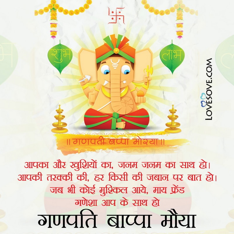 Ganesh Ji Status In Hindi, Ganesh Ji Ke Status, Ganesh Ji Status, Ganesh Ji Whatsapp Status Download, Ganesh Ji Status For Whatsapp, Ganesh Ji Status Hindi, Ganesh Ji Attitude Status In Hindi,