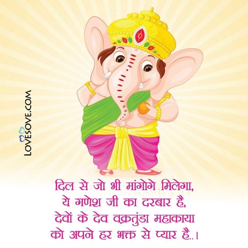 Ganpati Bappa Morya Quotes In Hindi, Ganpati Bappa Morya Hindi Quotes, Ganpati Bappa Morya Happy Ganesh Chaturthi Quotes, Ganpati Bappa Morya Mangal Murti Morya Quotes