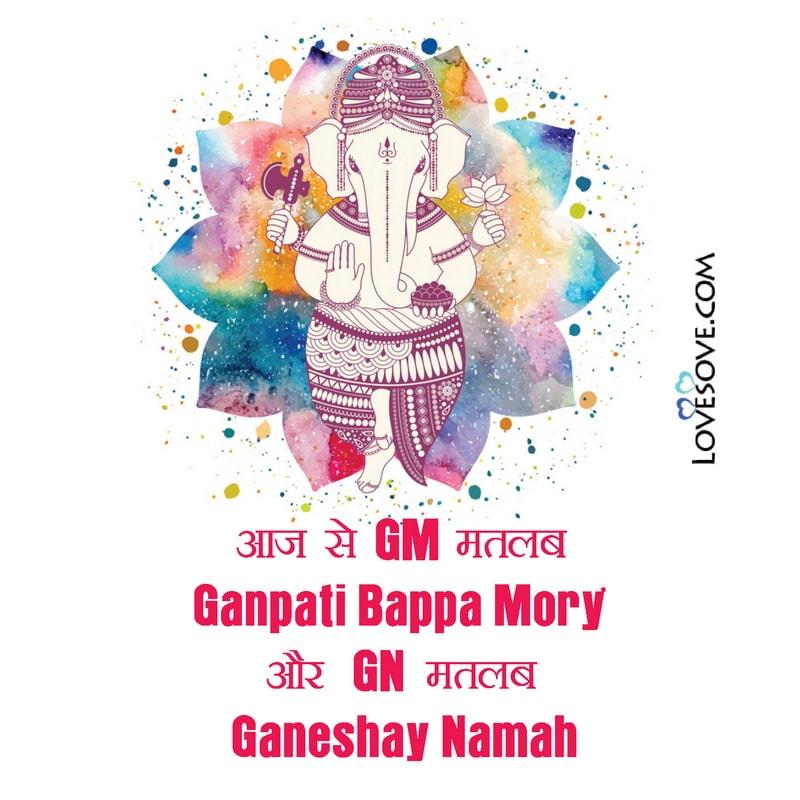 Ganesh Ji 2 Line Status, Ganesh Ji Status New, Ganesh Ji Ka Status, Ganesh Ji Ke Status Download, Ganesh Ji Ke New Status