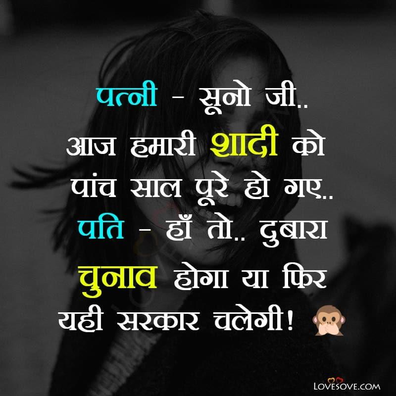 Pati Patni Par Jokes, Pati Patni Chutkule Jokes In Hindi, Pati Patni Pe Jokes In Hindi, Pati Patni Jokes In Hindi Latest, Pati Patni Ladai Jokes, Pati Patni Jokes Images