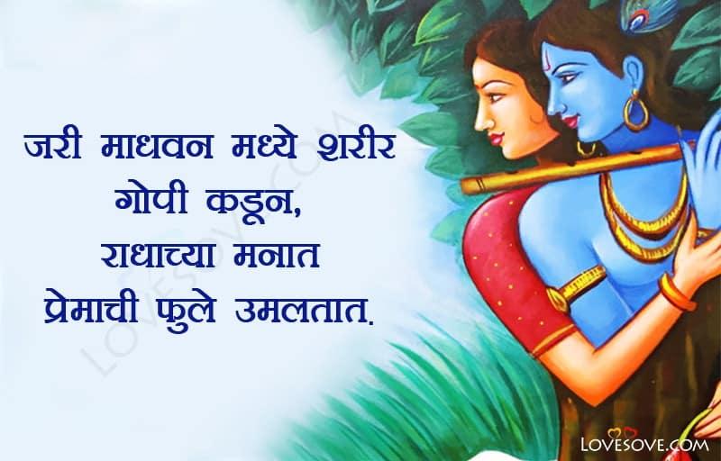 Radha Krishna Love Shayari In Marathi, Radha Krishna Marathi Shayri, Radha Krishna Marathi Shayari, Radha Krishna Shayari In Marathi,