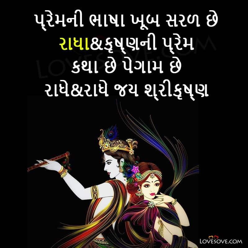 Radha Krishna Love Shayari In Gujarati, Radha Krishna Gujarati Shayri, Radha Krishna Gujarati Shayari, Radha Krishna Shayari In Gujarati,