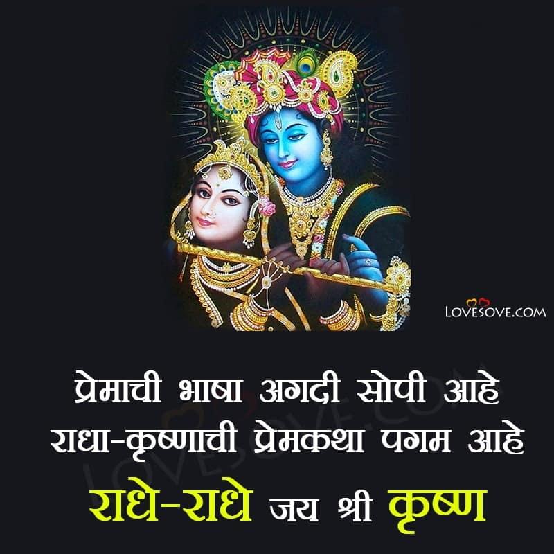 Radha Krishna Shayri In Marathi, Radha Krishna Love Shayari In Marathi, Radha Krishna Shayri In Marathi, Radha Krishna Shayari In Marathi,