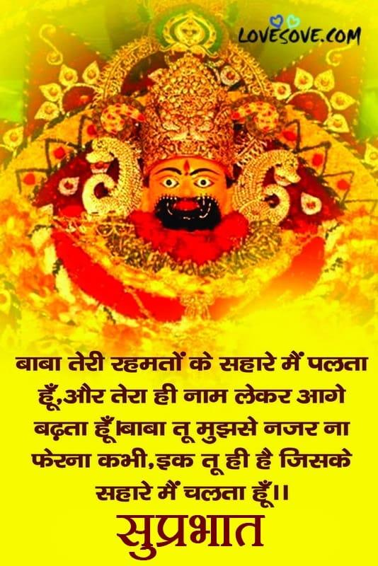 Khatu Shyam Ji Good Morning Status, Khatu Shyam Ji Good Morning Images, Khatu Shyam Ji Good Morning, Khatu Shyam Ji Good Morning Message,