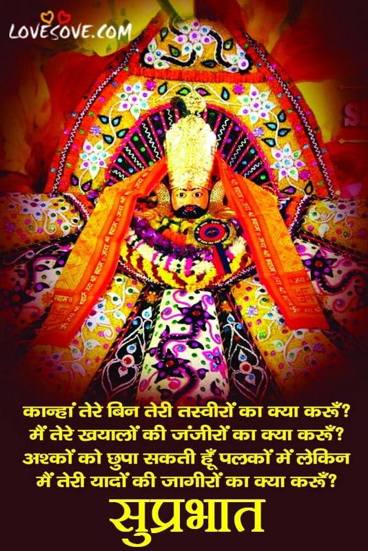 Khatu Shyam Ji Good Morning Wishes, Khatu Shyam Ji Good Morning Quotes In Hindi, Khatu Shyam Ji Good Morning Wallpaper, Khatu Shyam Ji Good Morning Pic,