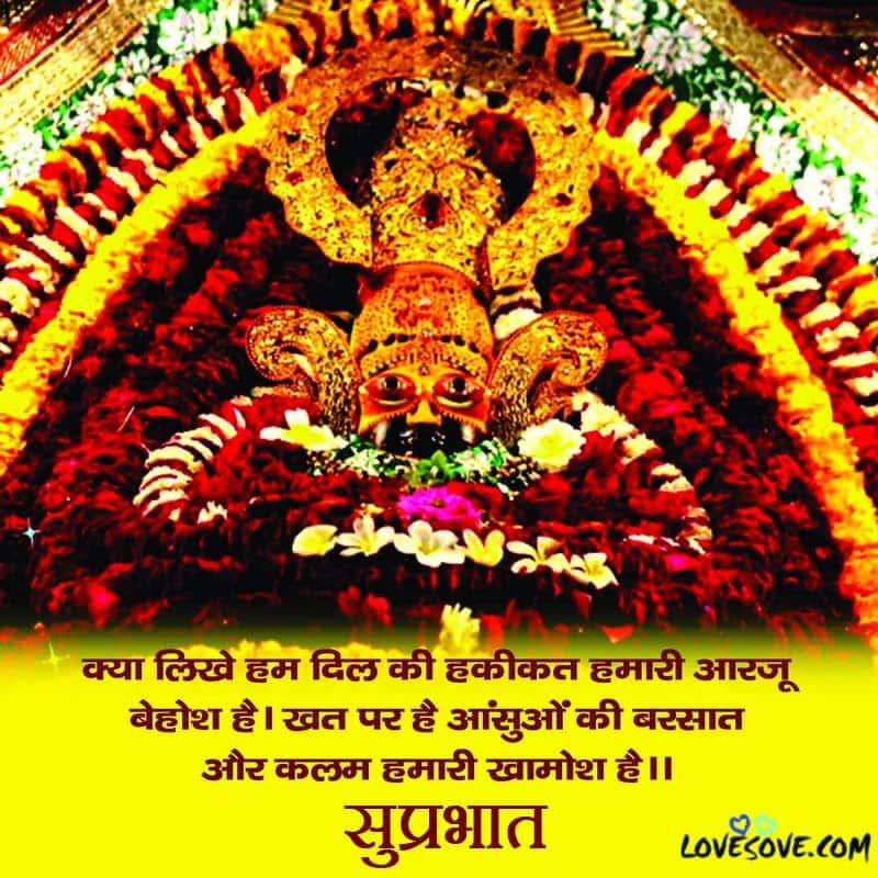 Khatu Shyam Ji Good Morning Pic, Khatu Shyam Ji Good Morning Suvichar, Khatu Shyam Ji Good Morning Hindi, Khatu Shyam Ji Good Morning Quotes,