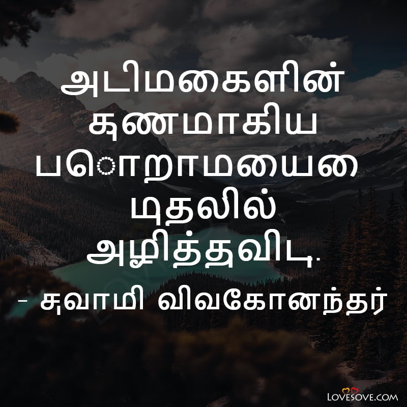 Latest Tamil Status, Best Tamil Thoughts Images, Tamil Thoughts, Motivational Thoughts In Tamil, Tamil Positive Thoughts, Morning Thoughts In Tamil