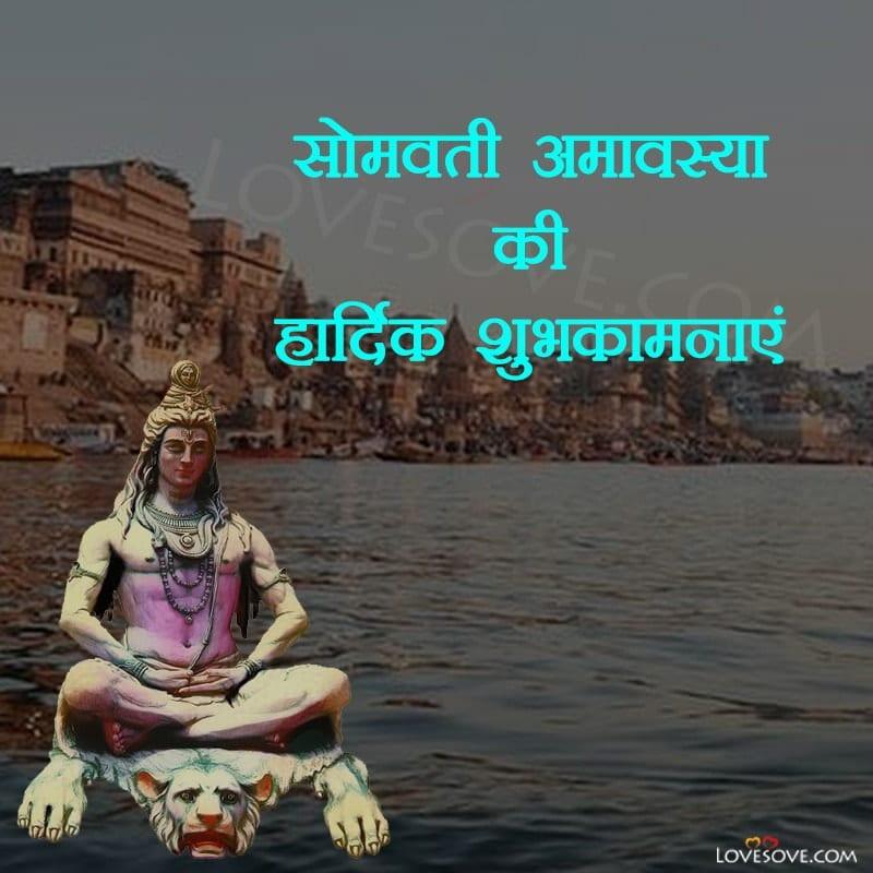 Somvati Amavasya Status, Somavati Amavasya Status, Somvati Amavasya Whatsapp Status