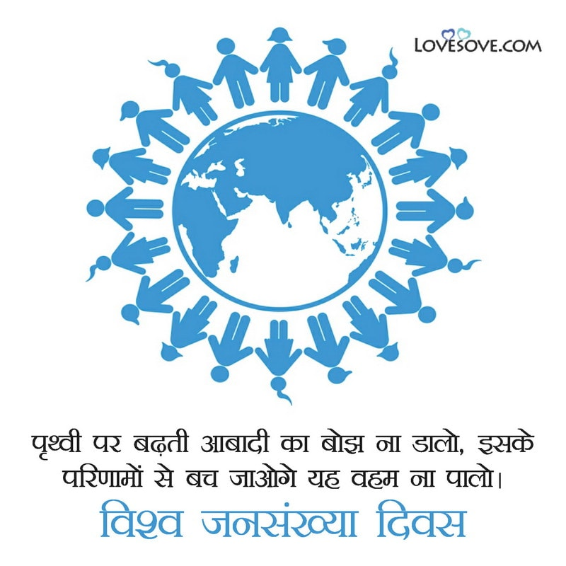 World Population Day Quotes In Hindi, World Population Day Photos, World Population Day Pictures, World Population Day Whatsapp Status, World Population Day Slogan, World Population Day Today, Population Day Facebook Whatsapp Status, World Population Day Status 2020, World Population Day Wishes Photo Images