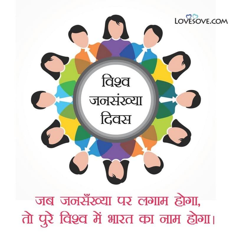 World Population Day Images, World Population Day In Hindi, World Population Day Quotes, World Population Day Hd Images, World Population Day Twitter