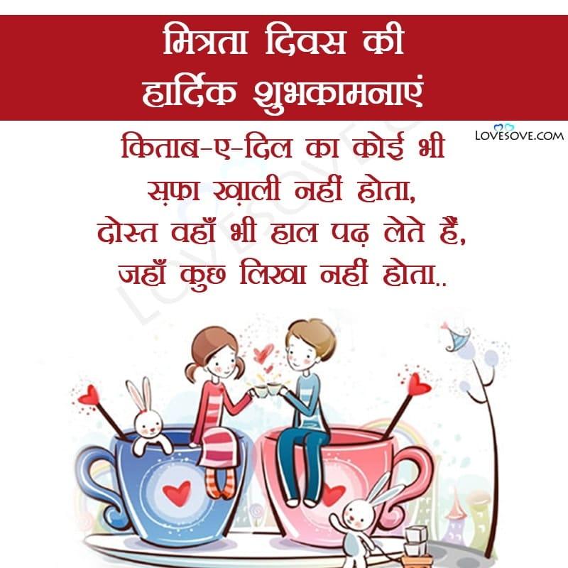 Hindi Shayari For Friendship Day