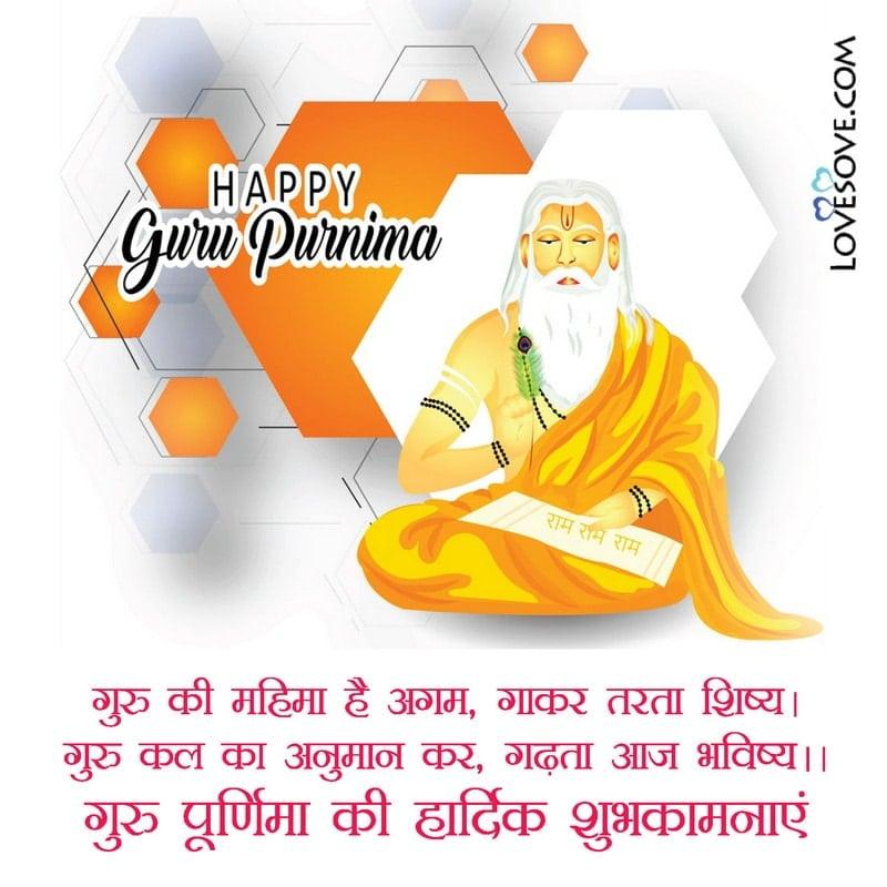 Guru Purnima Marathi Kavita, Guru Purnima, Guru Purnima Quotes In English, Guru Sms Hindi, Guru Purnima Sms Hindi, Guru Purnima Status In Hindi