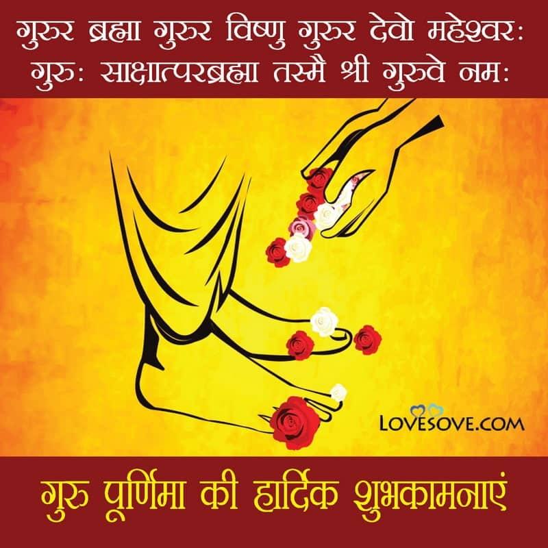 Guru Purnima Status In Hindi, Guru Purnima Whatsapp Status, Guru Purnima Wishes Messages Status, Guru Kripa Status In Hindi, Guru Status In English, Guru Purnima Images, Guru Purnima Sms Hindi