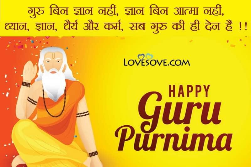 Guru Status In English, Guru Purnima Images, Guru Purnima Sms Hindi, Fb Status Guru, Quotes In Hindi For Guru, Guru Purnima Status, Guru Purnima Wishes