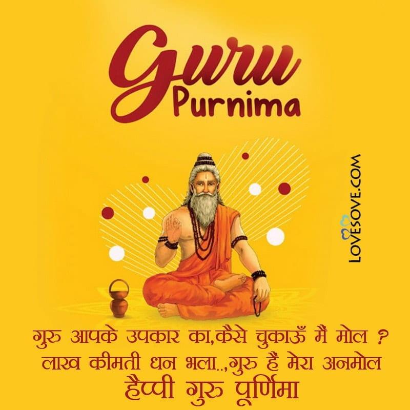 Guru Purnima Quotes Hindi, Happy Guru Purnima Quotes In English, Guru Purnima Quotes For Teachers, Guru Purnima Messages Quotes, Guru Purnima Quotes To Guru, Guru Purnima Short Quotes
