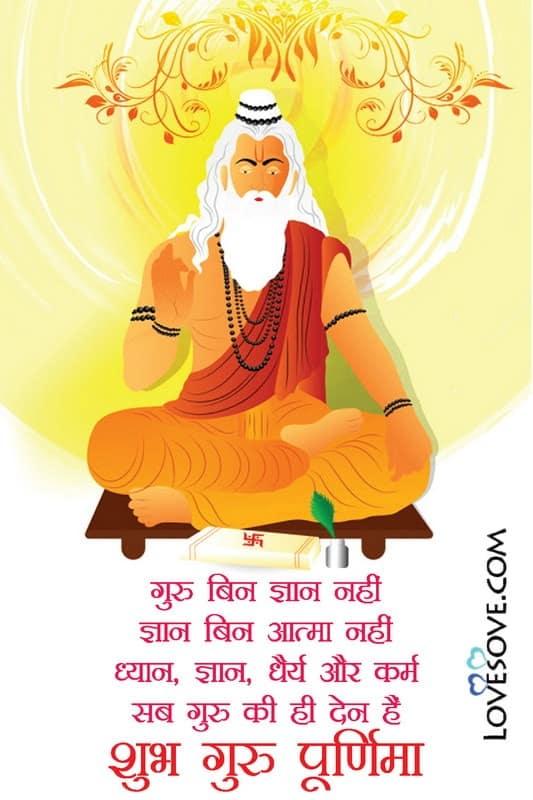 Guru Purnima Quotes For Friends, Guru Purnima Motivational Quotes, Guru Purnima Quotes Hd Photos, Guru Purnima Quotes For Boss