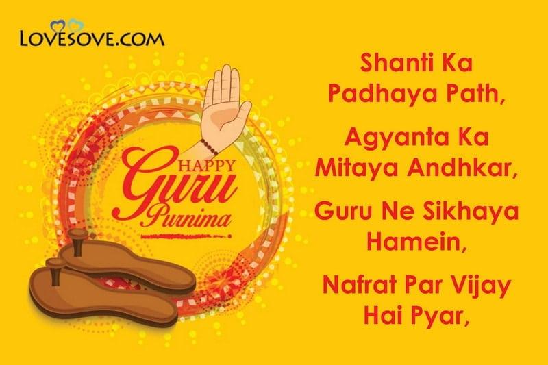Guru Purnima Message To Mentor, Guru Purnima Sms Messages In English, Guru Purnima Messages In English, Guru Purnima Messages Quotes, Guru Purnima Messages Hindi