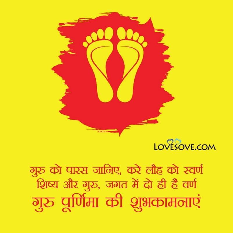 गुरु पूर्णिमा की शुभकामनाएं, Guru Purnima Shayari, Guru Purnima Hindi Wishes, Guru Purnima Status Hindi