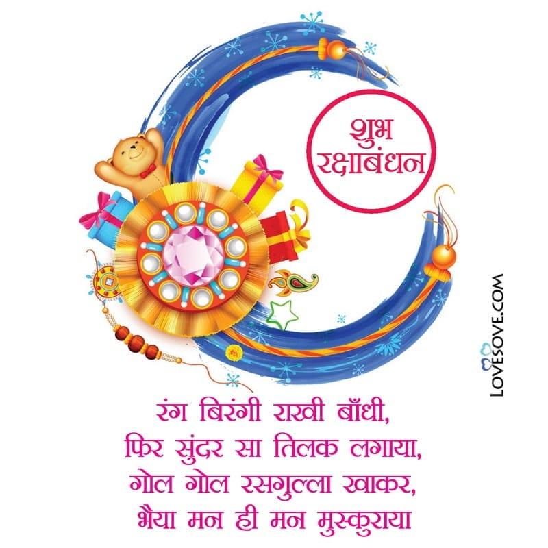 Rakshabandhan Status, Raksha Bandhan Status Lines, Rakshabandhan Status In Hindi