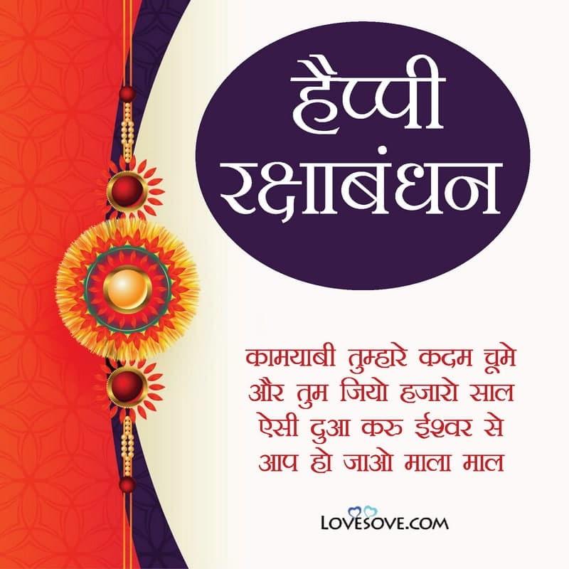 , , happy raksha bandhan shayari images lovesove