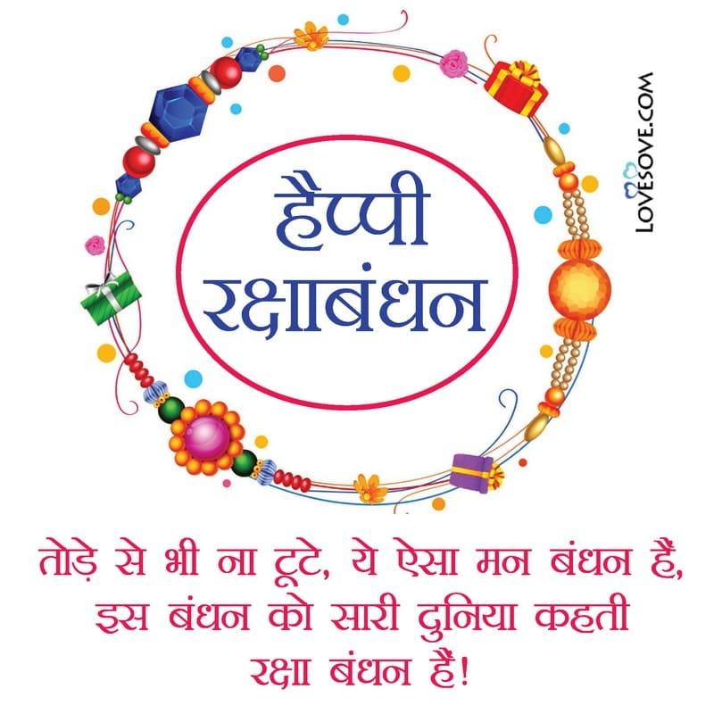 , , happy raksha bandhan wishes lovesove