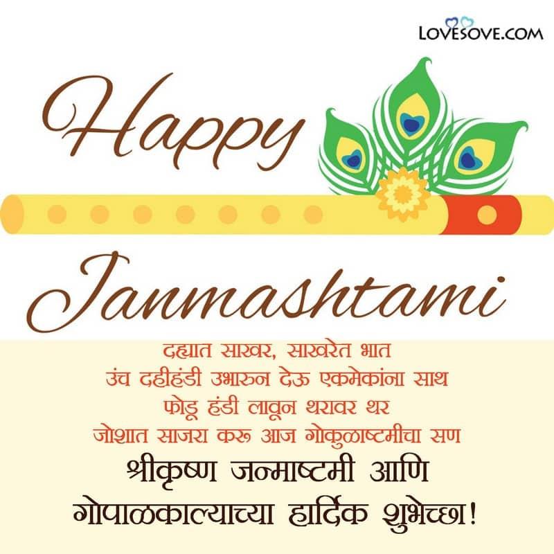 Happy Janmashtami Status In Marathi, Shri Krishna Janmashtami Status In Marathi, Janmashtami Quotes In Marathi, Krishna Janmashtami Quotes In Marathi, Quotes On Krishna Janmashtami In Marathi, Shri Krishna Janmashtami Quotes In Marathi,
