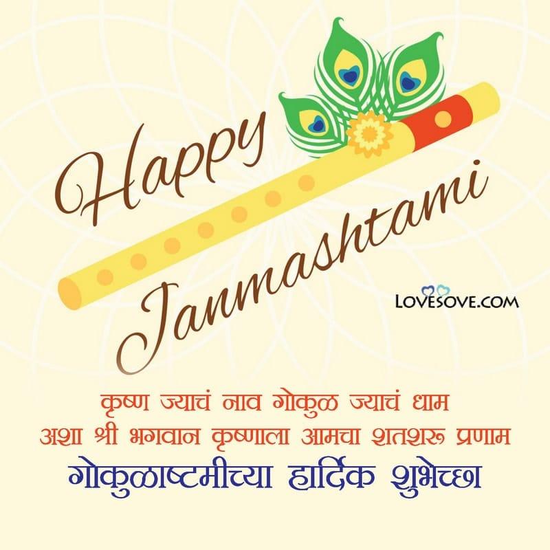Shri Krishna Janmashtami Quotes In Marathi, Happy Janmashtami Quotes In Marathi, Janmashtami Quotes In Marathi Language, श्री कृष्ण जन्माष्टमीच्या हार्दिक शुभेच्छा, जन्माष्टमीच्या हार्दिक शुभेच्छा, कृष्ण जन्माष्टमीच्या हार्दिक शुभेच्छा,