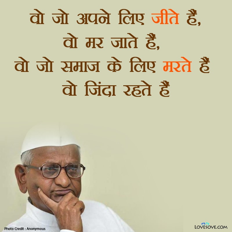 अन्ना हजारे, Anna Hazare, Anna Hazare Motivational Status, Anna Hazare Motivational Quotes, Anna Hazare Motivational Lines,