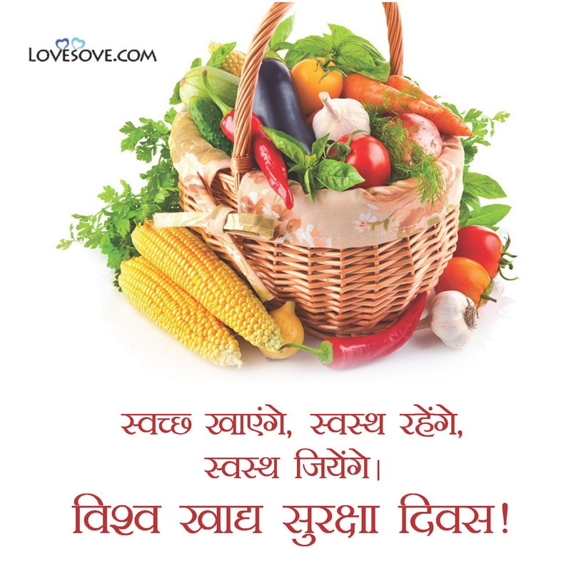 World Food Safety Day Slogan In Hindi, World Food Safety Day Slogans, World Food Safety Day Thoughts,