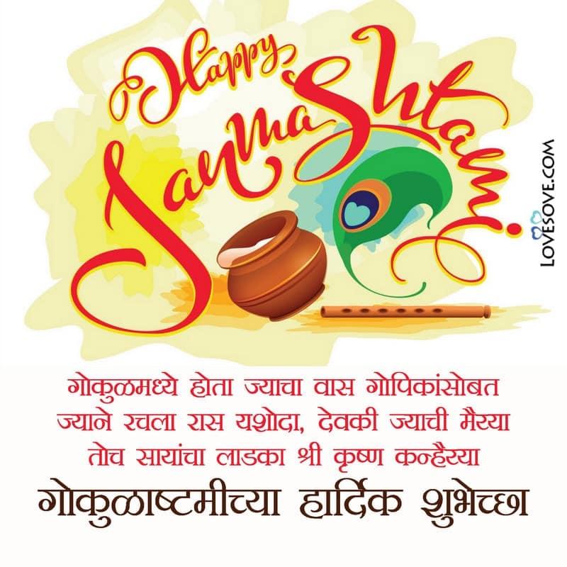 Shri Krishna Janmashtami Quotes In Marathi, Happy Janmashtami Quotes In Marathi, Janmashtami Quotes In Marathi Language, श्री कृष्ण जन्माष्टमीच्या हार्दिक शुभेच्छा, जन्माष्टमीच्या हार्दिक शुभेच्छा, कृष्ण जन्माष्टमीच्या हार्दिक शुभेच्छा, श्रीकृष्ण जन्माष्टमीच्या हार्दिक शुभेच्छा,