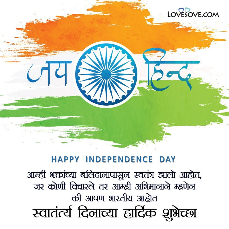 Quotes On Independence Day In Marathi, स्वातंत्र्य दिनाच्या हार्दिक शुभेच्छा, स्वातंत्र्य दिनाच्या हार्दिक शुभेच्छा Images, स्वातंत्र्य दिनाच्या हार्दिक शुभेच्छा Sms, स्वातंत्र्य दिनाच्या हार्दिक शुभेच्छा फोटो,
