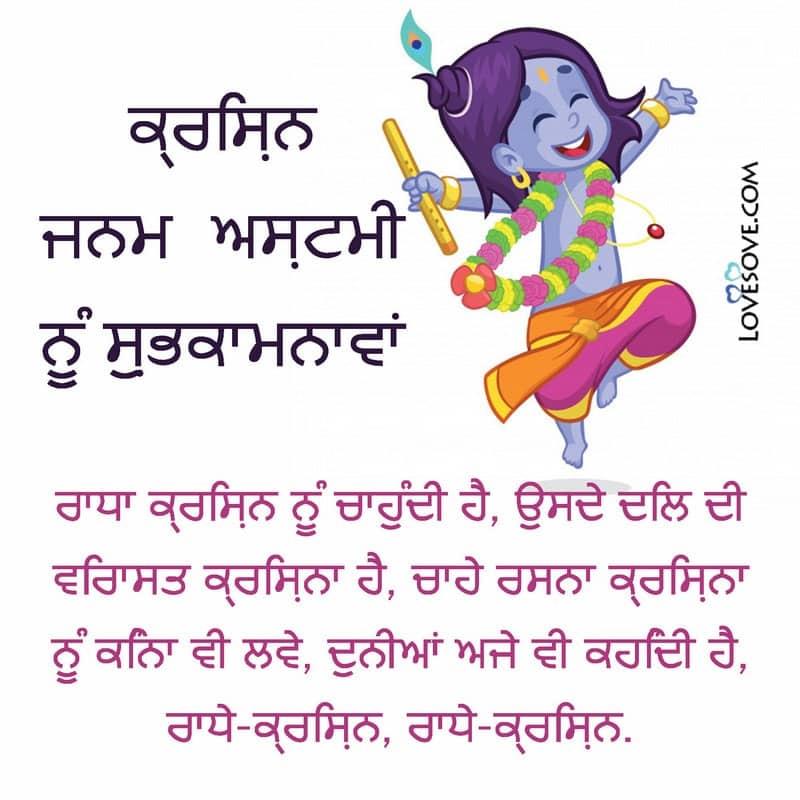 Happy Janmashtami Wishes In Punjabi, Punjabi Krishna Janmashtami Wishes, Janmashtami Status In Punjabi, Janmashtami In Punjabi Language, Janmashtami In Punjab 2020, Janmashtami Quotes In Punjabi, Janmashtami Messages In Punjabi,