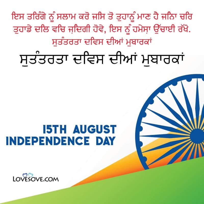 ਸੁਤੰਤਰਤਾ ਦਿਵਸ ਦੀਆਂ ਮੁਬਾਰਕਾਂ, Quotes On Independence Day In Punjabi, Independence Day Quotes In Punjabi, ਸੁਤੰਤਰਤਾ ਦਿਵਸ ਦੀਆਂ ਮੁਬਾਰਕਾਂ lovesove