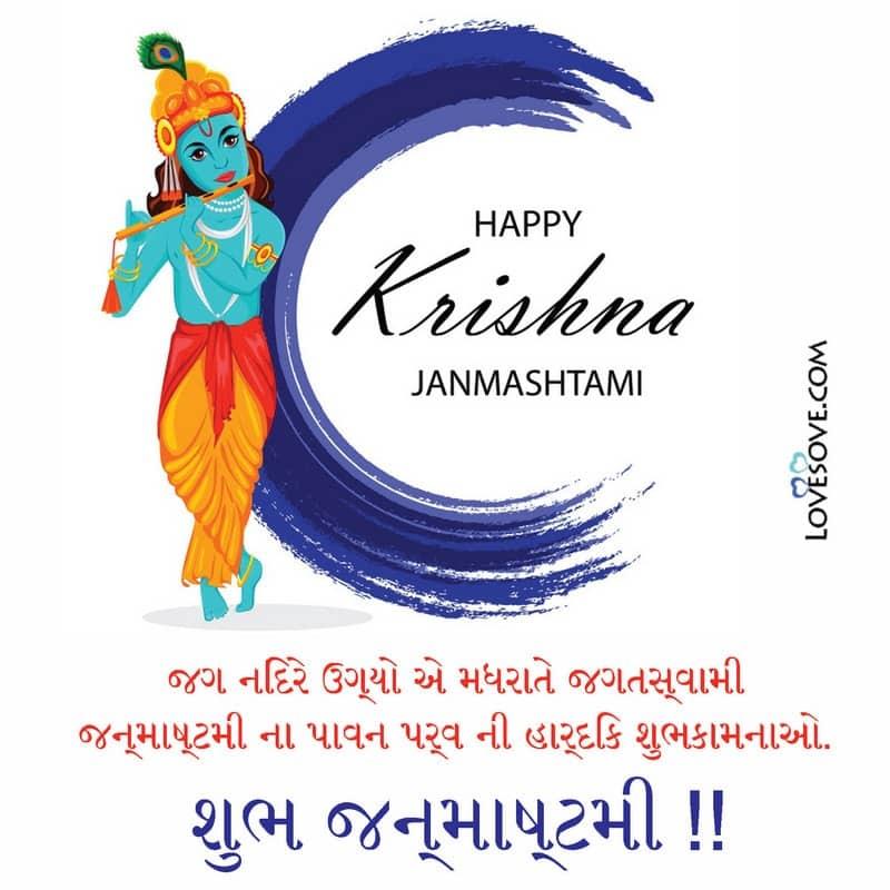 Krishna Janmashtami Quotes In Gujarati, Janmashtami Quotes In Gujarati Language, Janmashtami Messages Gujarati, Janmashtami Messahes In Gujarati, Happy Janmashtami Messages In Gujarati, સૌને જન્માષ્ટમીની ભક્તિપૂર્વક શુભેચ્છા, સૌ મિત્રોને જન્માષ્ટમીના વધામણા અને શુભેચ્છાઓ.,