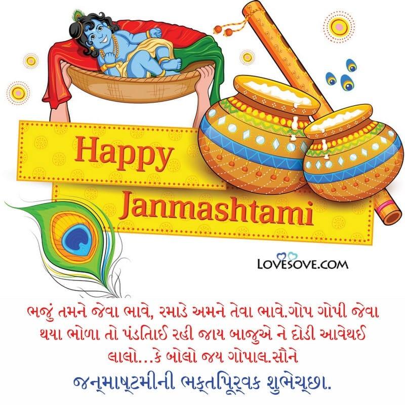 Janmashtami Messages Gujarati, Janmashtami Messahes In Gujarati, Happy Janmashtami Messages In Gujarati, સૌને જન્માષ્ટમીની ભક્તિપૂર્વક શુભેચ્છા, સૌ મિત્રોને જન્માષ્ટમીના વધામણા અને શુભેચ્છાઓ., શ્રી કૃષ્ણ જન્માષ્ટમી, ખુશ કૃષ્ણ જન્માષ્ટમી,